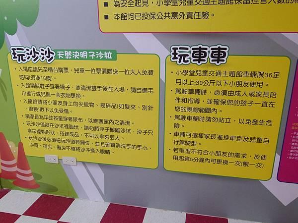 04台北 京華城 6樓 小學堂兒童 交通 主題館  遊戲 決明子沙 松山區 .JPG