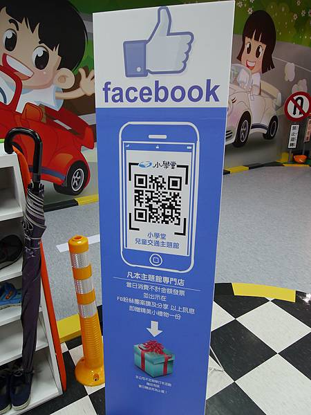 20-2台北 京華城 6樓 小學堂兒童 交通 主題館  遊戲 決明子沙 松山區.JPG