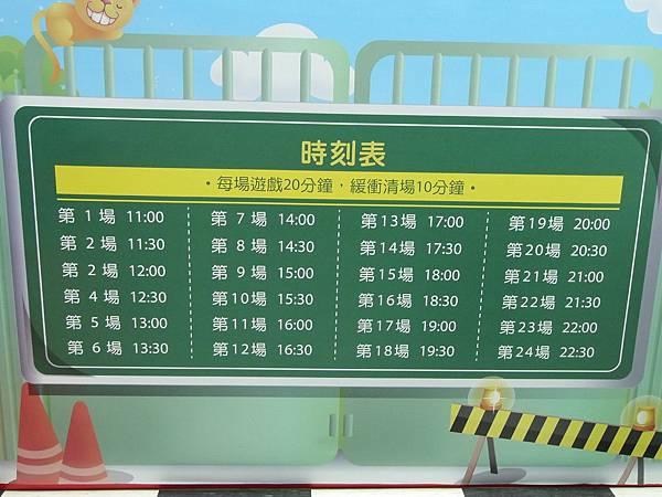 20-3台北 京華城 6樓 小學堂兒童 交通 主題館  遊戲 決明子沙 松山區.JPG