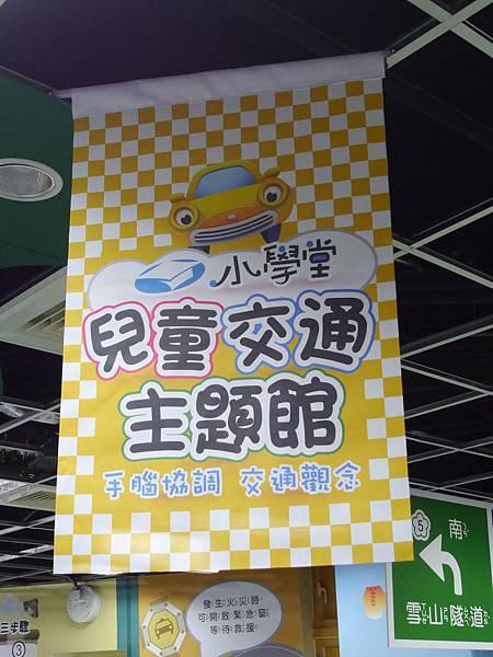 30台北 京華城 6樓 小學堂兒童 交通 主題館  遊戲 決明子沙 松山區 .JPG