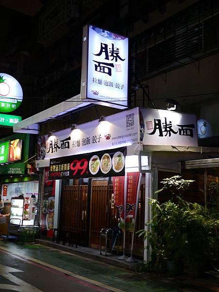 00台北 延吉街 勝面 拉麵 牛肉麵 好吃 推薦 麻辣  麻婆豆腐.JPG