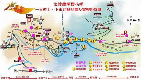 7 地圖 武陵農場 交通 管制 2016 賞櫻專車