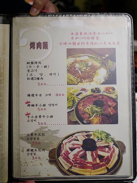 50台北 中山區 林森北路 宵夜 南大門 烤肉 韓式菜單 燒肉 高cp值.JPG