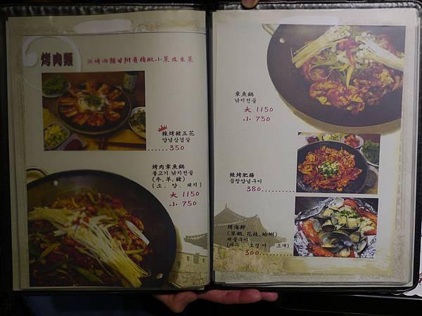 51台北 中山區 林森北路 宵夜 南大門 烤肉 韓式菜單 燒肉 高cp值.JPG