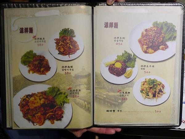 52台北 中山區 林森北路 宵夜 南大門 烤肉 韓式菜單 燒肉 高cp值.JPG
