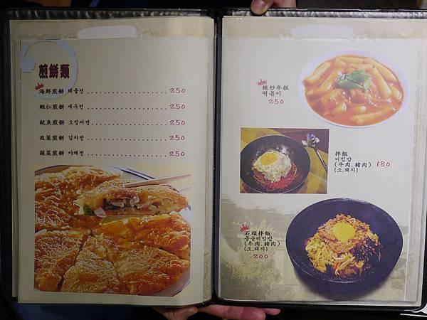 53台北 中山區 林森北路 宵夜 南大門 烤肉 韓式菜單 燒肉 高cp值.JPG