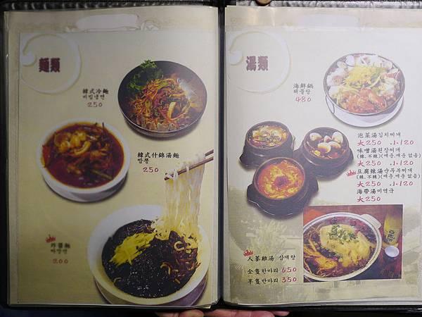 54台北 中山區 林森北路 宵夜 南大門 烤肉 韓式菜單 燒肉 高cp值.JPG