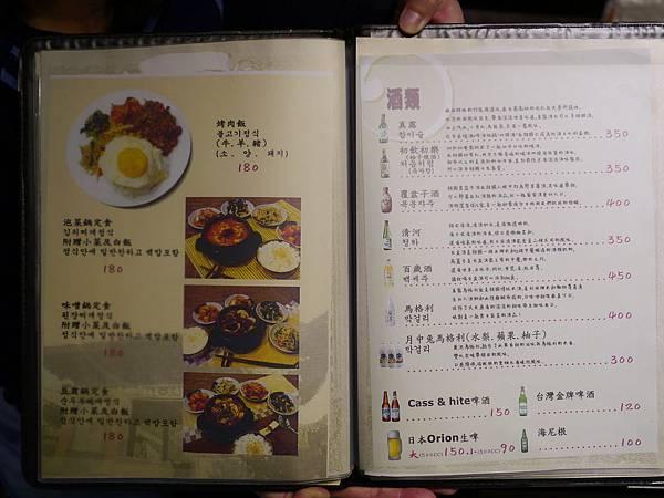 55台北 中山區 林森北路 宵夜 南大門 烤肉 韓式菜單 燒肉 高cp值.JPG