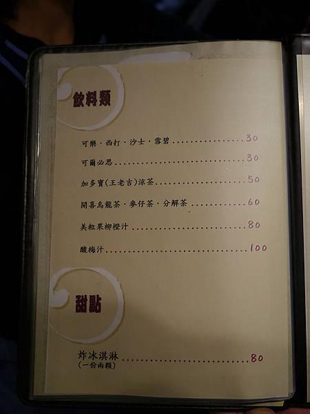56台北 中山區 林森北路 宵夜 南大門 烤肉 韓式菜單 燒肉 高cp值.JPG
