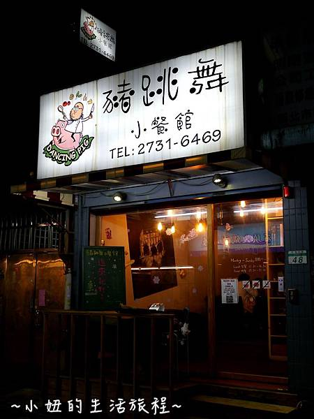 01豬跳舞 東區 捷運國父紀念館 餐廳 美食 豬肋排 豬舌燉飯  聚餐 聚會 推薦.JPG