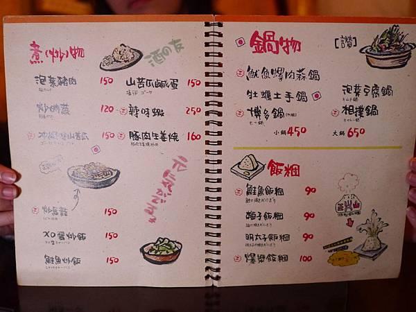 53新北 菜單 新莊 居酒屋 摩多 廟街 夜市 酒吧 深夜食堂  推薦 美食 串燒 燒烤.JPG