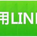 分享到LINE.jpg