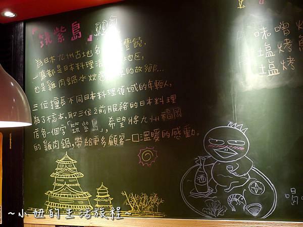 05築紫島 中山區  台北 捷運 行天宮站 日本料理 居酒屋.JPG