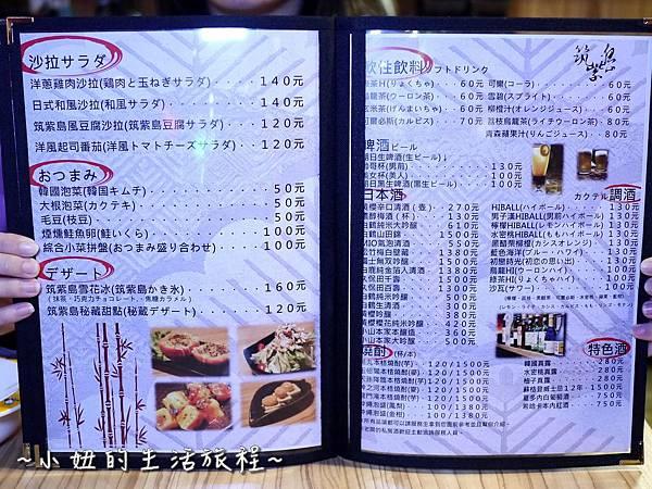 09築紫島 中山區  台北 捷運 行天宮站 日本料理 居酒屋.JPG