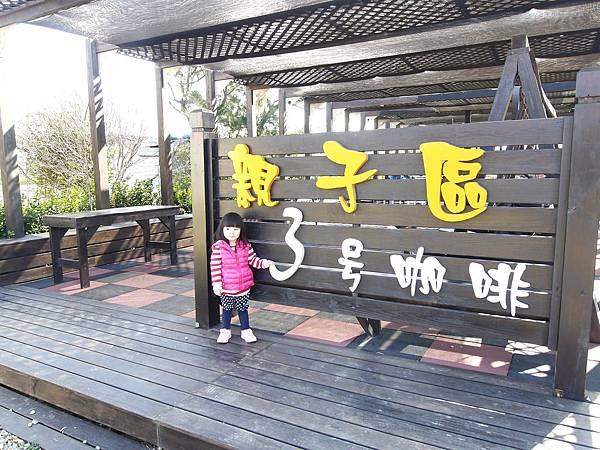 09桃園 新屋 親子餐廳 寵物友善  三號咖啡 美食 推薦 3號 草地.JPG