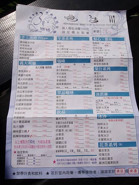 12桃園 新屋 親子餐廳 寵物友善  三號咖啡 美食 推薦 3號 草地.JPG
