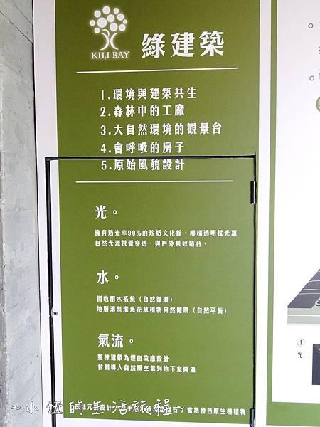 17宜蘭 奇麗灣珍奶觀光工廠 diy 珍珠奶茶 餐廳 價格 菜單 地址 .JPG