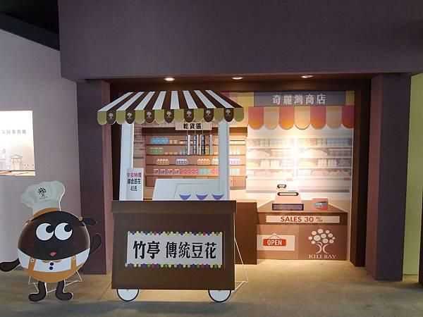 59宜蘭 奇麗灣珍奶觀光工廠 diy 珍珠奶茶 餐廳 價格 菜單 地址 .JPG