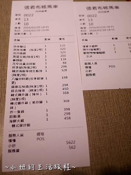 13張君布帳馬車  展圓食尚館  台北 韓式 熱炒 捷運 台北車站 韓國菜 餐廳.JPG