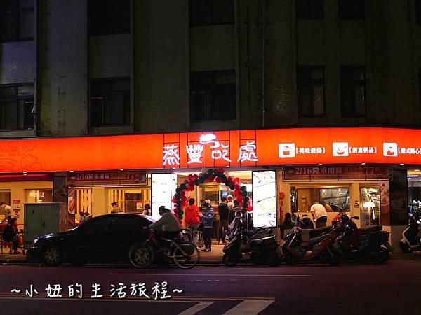 01蒸豐吃處 三重店 港式飲茶 餐廳 推薦  新北市 .JPG
