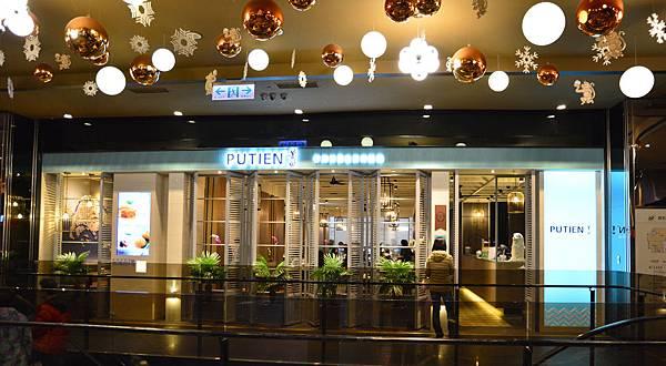 01P U T I E N 莆田 新加坡最佳亞洲餐廳 台灣 信義區 ATT4FUN 6樓 餐廳 推薦 美食.JPG