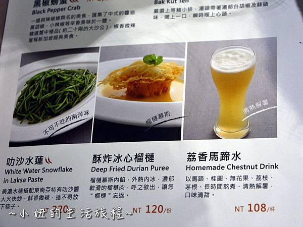 24P U T I E N 莆田 新加坡最佳亞洲餐廳 台灣 信義區 ATT4FUN 6樓 餐廳 推薦 美食.JPG