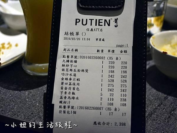 25P U T I E N 莆田 新加坡最佳亞洲餐廳 台灣 信義區 ATT4FUN 6樓 餐廳 推薦 美食.JPG