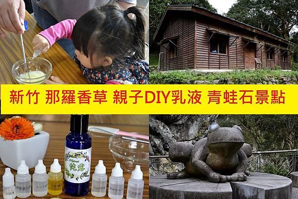 00親子DIY 新竹 那羅部落 景點 旅遊 香草  金盞花.jpg