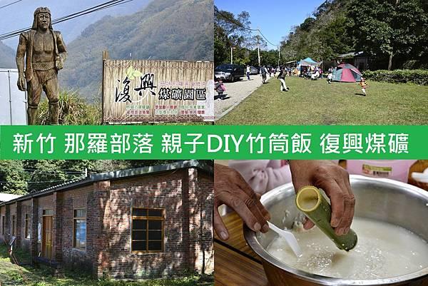 00親子DIY 新竹 那羅部落 景點 旅遊 原住民 竹筒飯.jpg