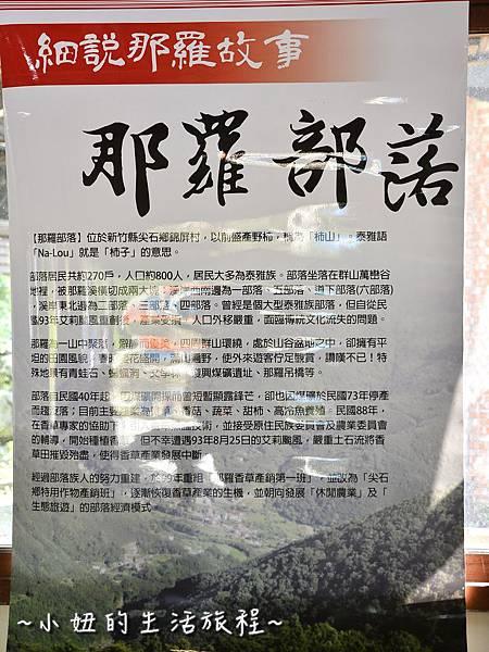 24親子DIY 新竹 那羅部落 景點 旅遊 原住民 竹筒飯.jpg