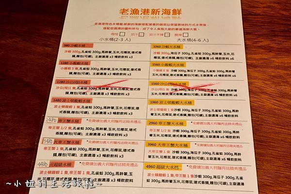 09新竹 南寮漁港 老漁港新海鮮 美式 海鮮餐廳 美食 水桶 推薦.JPG