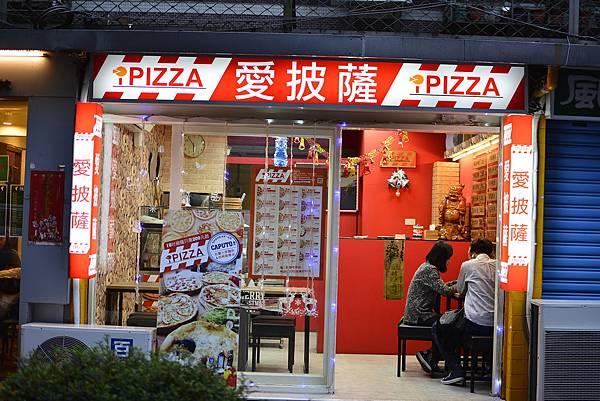 01士林夜市 捷運劍潭站 愛披薩 iPizza 正統 薄披薩 外國人.JPG