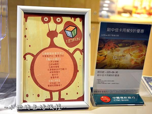 10台北 親子餐廳 123FUN 京華城 DIY 推薦.JPG