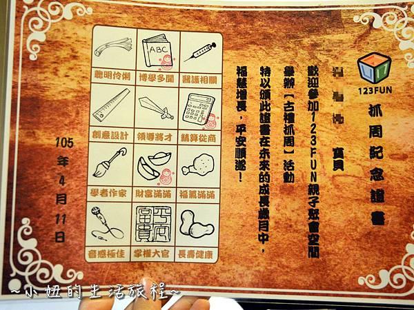 11台北 親子餐廳 123FUN 京華城 DIY 推薦.JPG