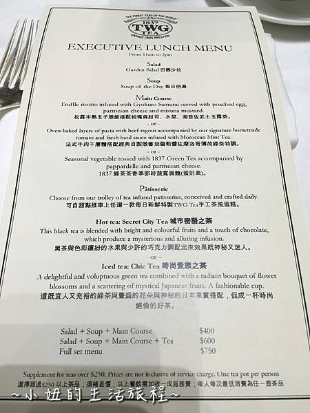 50TWG 菜單 新加坡 頂級茶葉 餐廳 101 微風 捷運101大樓 美食 下午茶 推薦 .JPG