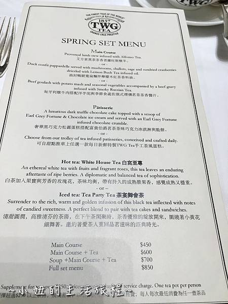 51TWG 菜單 新加坡 頂級茶葉 餐廳 101 微風 捷運101大樓 美食 下午茶 推薦 .JPG