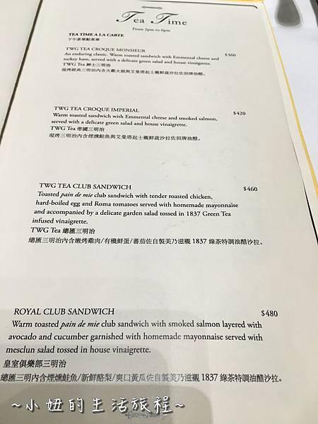 63TWG 菜單 新加坡 頂級茶葉 餐廳 101 微風 捷運101大樓 美食 下午茶 推薦 .JPG
