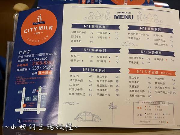 202公館 銅板美食 小吃 飲料 推薦 果汁 CITY MILK PAIPEI 北回木瓜牛奶 綠豆沙 芋頭牛奶.JPG