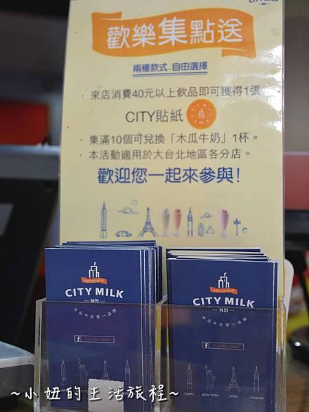 204公館 銅板美食 小吃 飲料 推薦 果汁 CITY MILK PAIPEI 北回木瓜牛奶 綠豆沙 芋頭牛奶.JPG