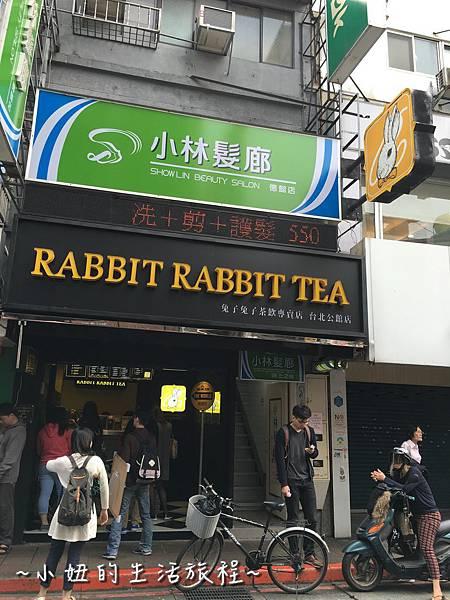 兔子茶飲1.jpg