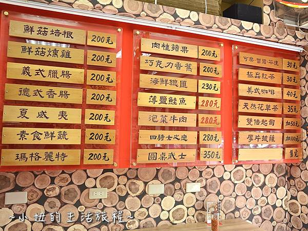 01iPIZZA 愛披薩 士林 黑鮪魚 鮭魚  士林夜市 推薦 美食  捷運劍潭站.jpg