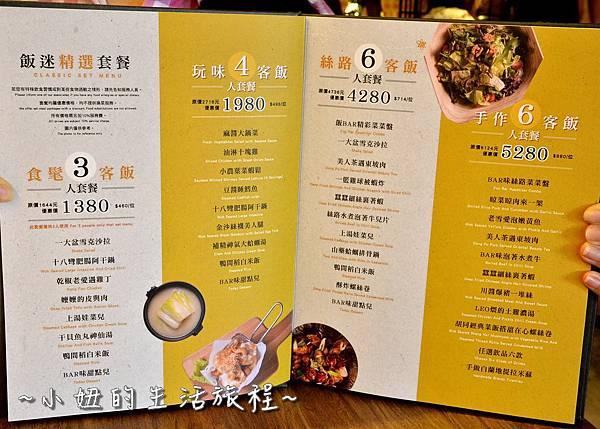 01 飯BARMINI 菜單 .JPG