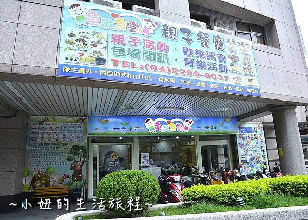 01童遊食堂 台中 親子餐廳  包場 自助式 餐廳 餐點 推薦 BUFFET.JPG