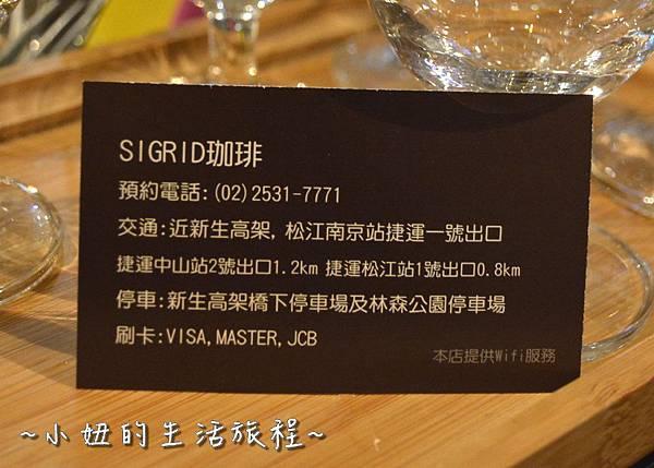 12西餐 咖啡廳 下午茶 推薦 中山站 南京松江站  sigrid coffee  約會餐廳  手沖咖啡.JPG