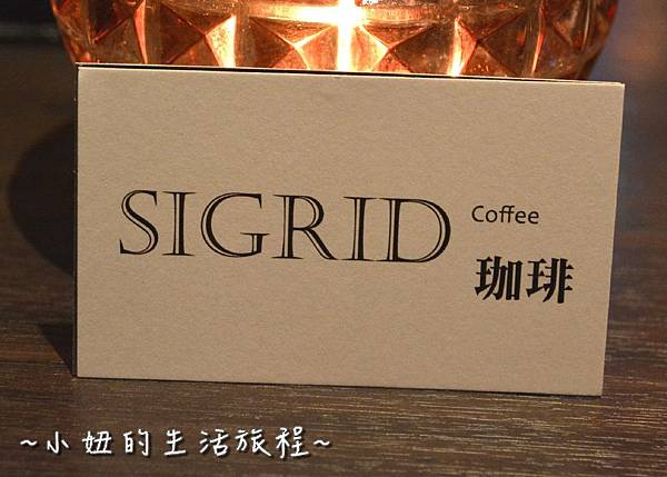 15西餐 咖啡廳 下午茶 推薦 中山站 南京松江站  sigrid coffee  約會餐廳  手沖咖啡.JPG