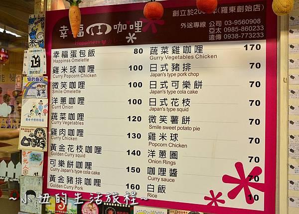 03宜蘭 羅東夜市 美食 推薦 幸福咖哩 小吃 餐廳 好吃 高cp值.jpg