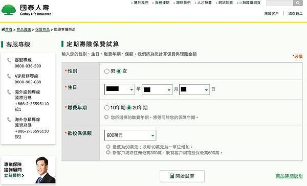 9國泰人壽線上投保.jpg