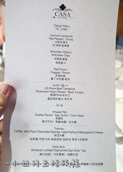 19家casa 中山區 松山區 民生社區 法式餐廳 推薦 情人節 約會 跨年 美食 台北 松山機場 法國菜.JPG
