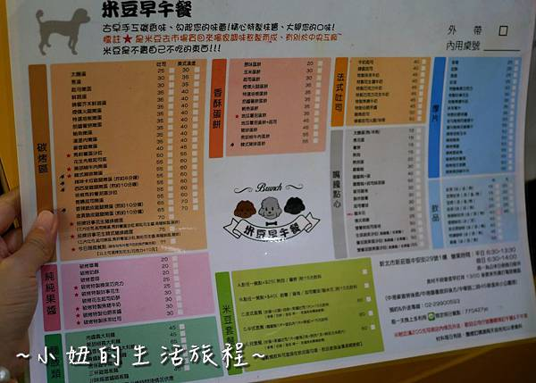 P1330413新莊 早午餐 米豆 推薦 晚餐 好吃 法式土司 碳烤 炭烤.jpg