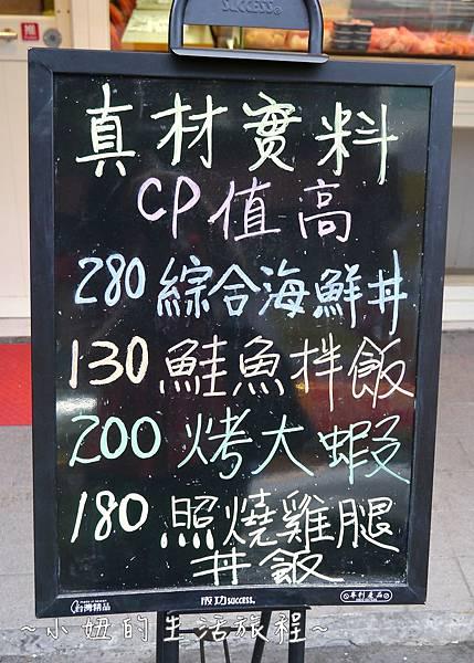 03台北 內湖 海鮮丼飯 內科 內湖科學園區 高cp值 推薦 美食 午餐 聚餐 生魚片.JPG